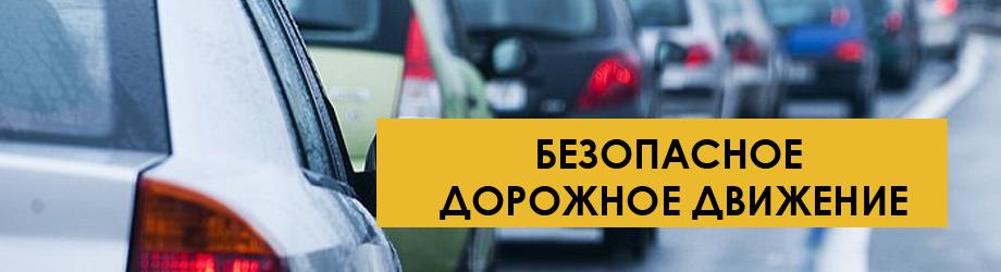 безопасное дорожное движение