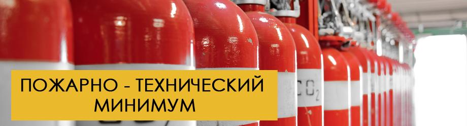 обучение пожарно - технический минимум