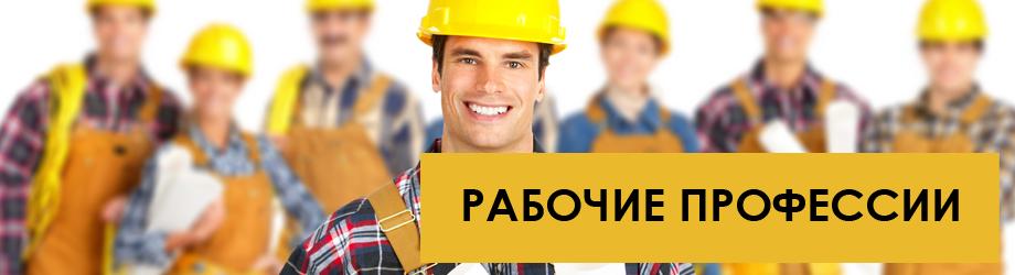 обучение рабочие профессии