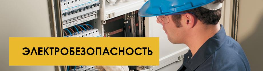 Электробезопасность обучение у группа допуска по электробезопасности дистанционно в красноярске